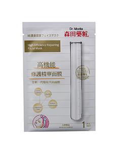 森田药妆高机能修护精华面膜8片(台湾原装进口)