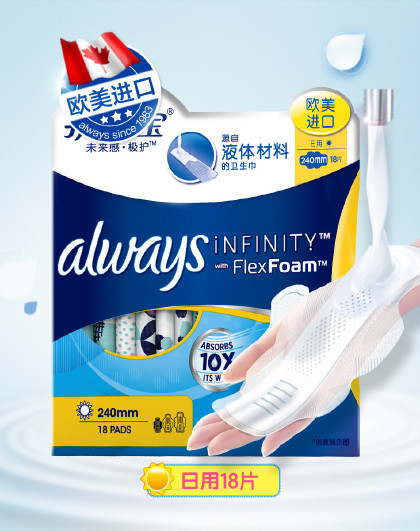 护舒宝护舒宝未来感欧美进口液体卫生巾日用240mm 18片