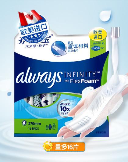 护舒宝护舒宝 未来感 欧美进口液体卫生巾量多日用270mm 16片
