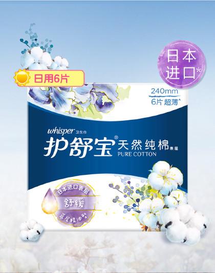 护舒宝护舒宝天然纯棉卫生巾舒缓型日用240mm 6片(日本进口 天然纯棉表层) 彩色