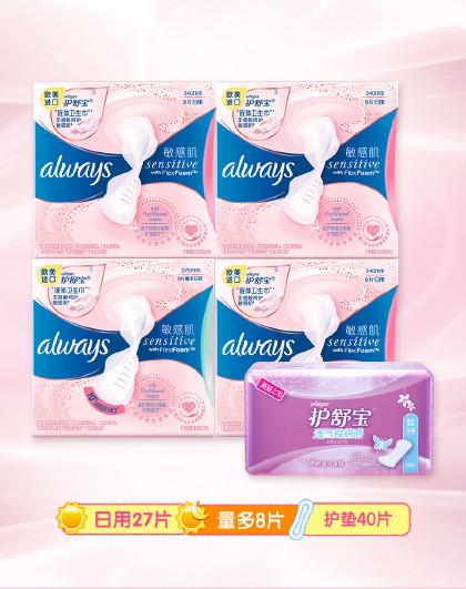 护舒宝护舒宝护肤级液体卫生巾敏感肌系列日夜套装