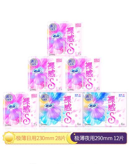 苏菲日本尤妮佳苏菲卫生巾日用卫生巾夜用卫生巾套装6包40片 以实物为准