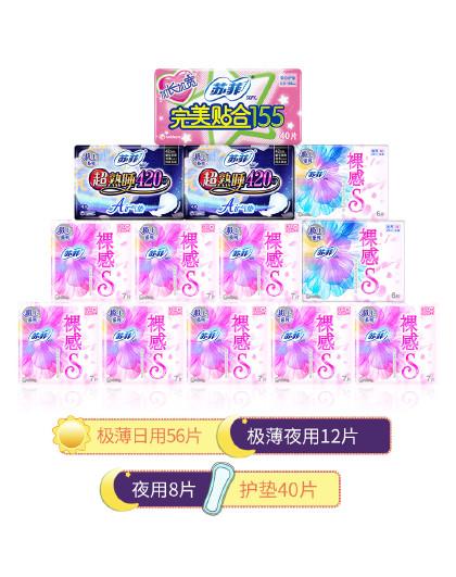 苏菲日本尤妮佳苏菲日夜套装13包116片卫生巾卫生护垫 以实物为准