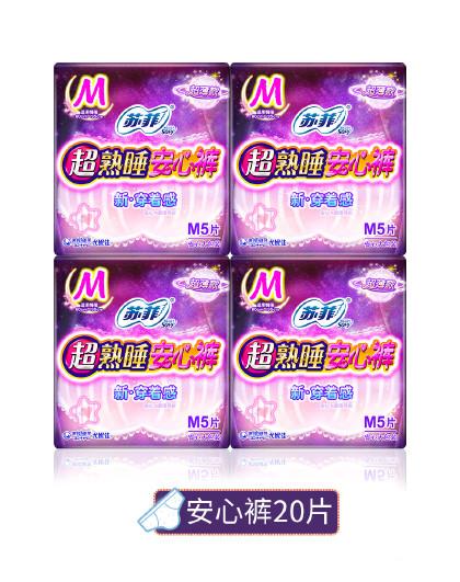 苏菲日本尤妮佳苏菲卫生裤超熟睡安心裤M码4包20片夜用卫生巾