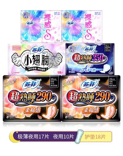苏菲日本尤妮佳苏菲全方位体验套装6包45片夜用卫生巾 其他颜色