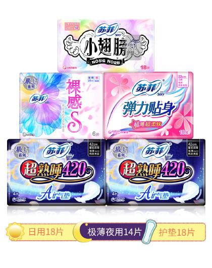 苏菲日本尤妮佳苏菲安睡精品体验套装5包50片日用卫生巾夜用卫生巾 其他颜色