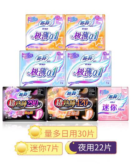 苏菲日本尤妮佳苏菲卫生巾日用夜用姨妈巾组合套装7包59片 以实物为准