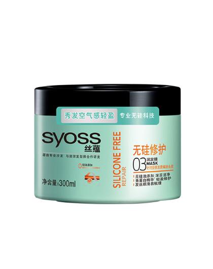 丝蕴丝蕴Syoss 无硅修护发膜300ml 护发润发 修护染烫受损头发 防毛躁 补水