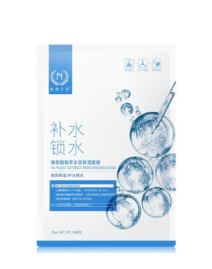 自然之名自然之名 玻尿酸植萃高保湿修面膜1片 蓝色