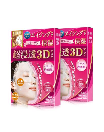 肌美精肌美精3D立体浸透保湿面膜2盒装抗皱面膜 以实物为准