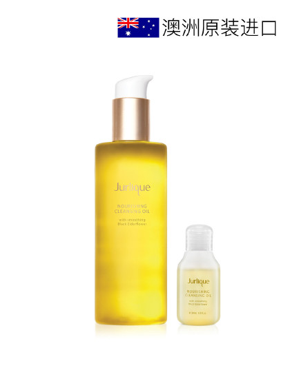 茱莉蔻澳洲原装进口茱莉蔻柔嫩保湿洁颜油200ml套装温和植物卸妆油 以实物为准