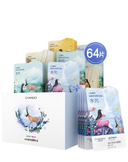 自然堂自然堂【小分子大补水】水光蜜光面膜礼盒64片补水面膜