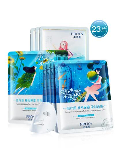 珀莱雅【15分钟快速补水】珀莱雅 闺蜜面膜套装组合23片 补水保湿晒后修护