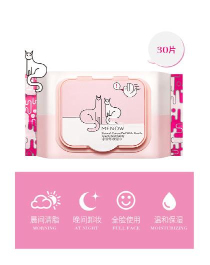 美诺美诺MENOW净润卸妆湿巾30片 便携卸妆巾 一次性温和卸妆巾 粉色