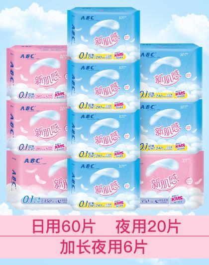 ABCABC新肌感轻透薄日夜组合卫生巾套装10包86片  姨妈巾