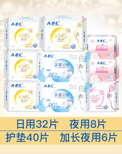 ABCABC棉柔舒适日夜组合卫生巾9包86片 姨妈巾 迷你巾 护垫