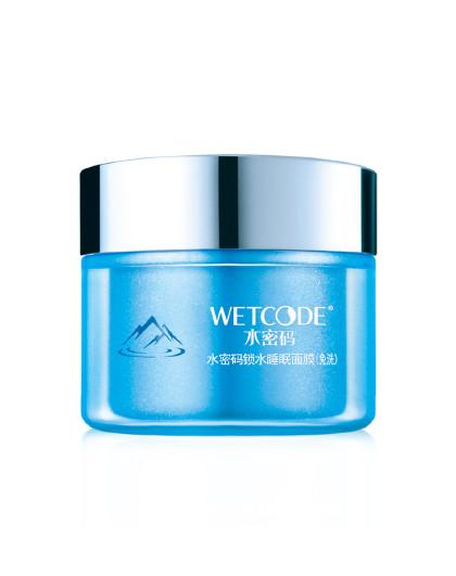 水密码锁水睡眠面膜80g(免洗)  面膜 补水保湿 护肤品