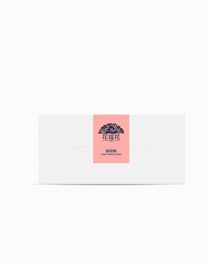 花瑶花【卸妆护肤双效用】花瑶花  双面亲肤卸妆棉一盒装 50片  化妆棉