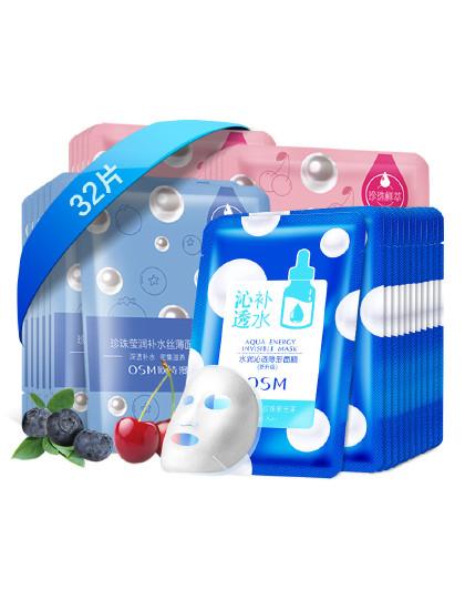 欧诗漫OSM欧诗漫【鲜果补水】珍珠鲜萃32片面膜套组补水面膜