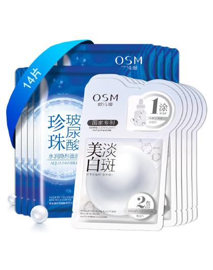 欧诗漫OSM欧诗漫【敷出水润白皙光感】珍珠美白水润面膜组14片
