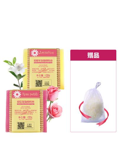 汇美舍【温和清洁】汇美舍 玫瑰茉莉手工香氛皂组合 洁面 沐浴