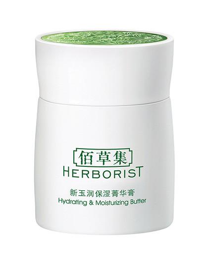 佰草集新玉润保湿菁华膏50g