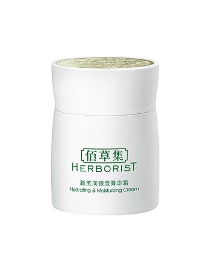 佰草集新玉润保湿菁华霜50g