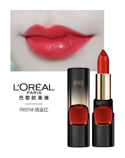 欧莱雅海淘热款 纷泽琉金唇膏R601 经典正红色口红