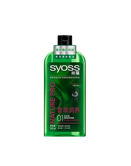 丝蕴丝蕴Syoss 菁萃润养洗发露500ml 洗发水