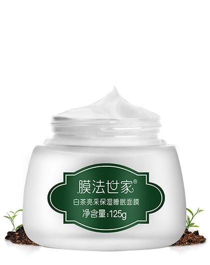 膜法世家·1908白茶亮采保湿睡眠面膜125ml【保湿亮肤】