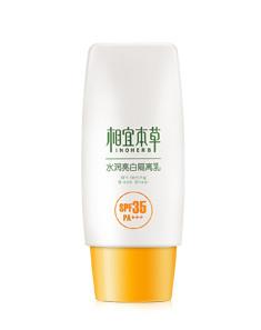 相宜本草相宜本草 水润亮白隔离乳50gSPF35/PA+++ 防晒滋润