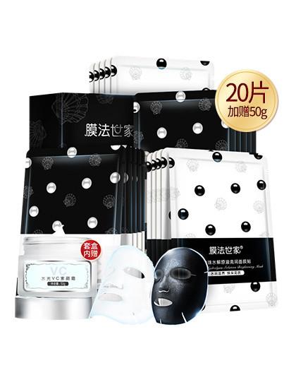 膜法世家黑白珍珠原浆亮润素颜二合一面膜贴套盒(20片+50g)面膜 水润 亮眼 素颜