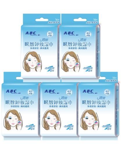 ABCABC清丽眼唇卸妆湿巾5包装(80片) 见实物