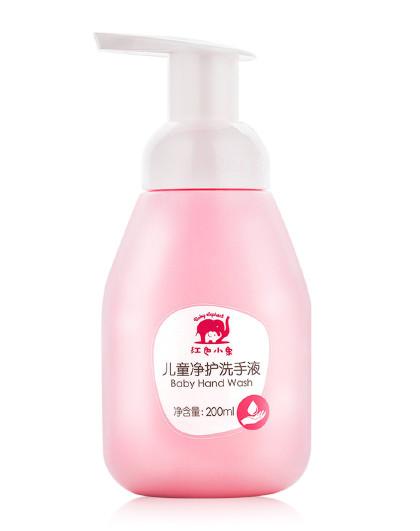 红色小象安全去污不伤手 红色小象 儿童净护洗手液200ml 宝宝温和洗手液