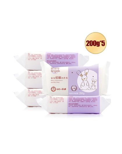 十月天使【200g大块装】宝宝抑菌洗衣皂200g*5块 大块装 婴儿洗衣皂肥皂