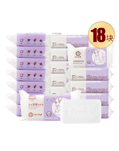 十月天使十月天使 宝宝抑菌洗衣皂18块优惠装 婴儿洗衣皂肥皂