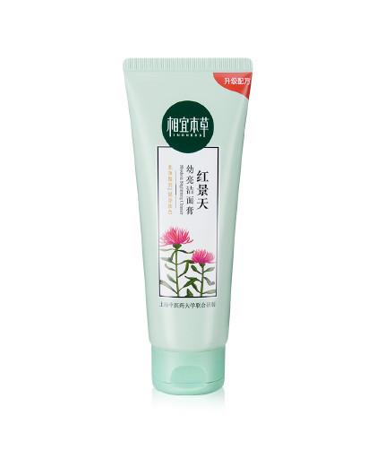 相宜本草【防止肌肤被氧化】相宜本草 红景天幼亮洁面膏100g 洗面奶