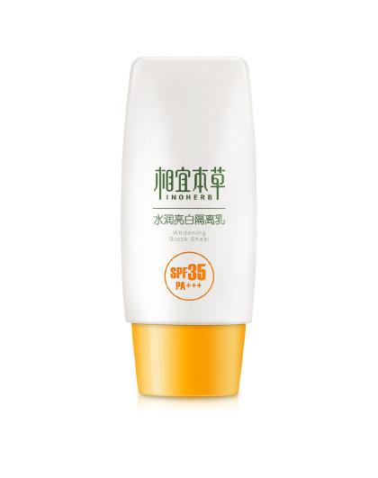 相宜本草【防晒小新肌】相宜本草 水润亮白隔离乳50gSPF35/PA+++ 防晒霜 清爽不油腻