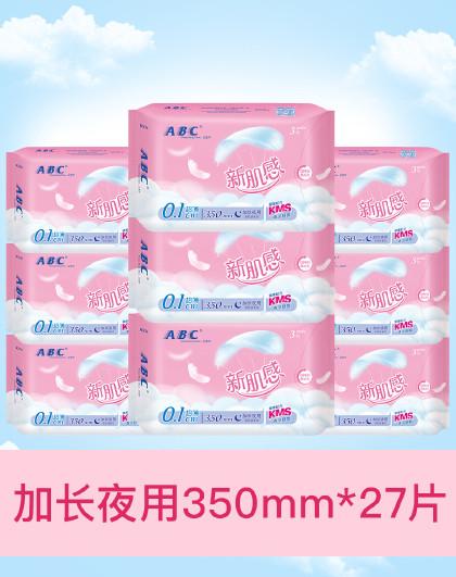 ABCABC新肌感加长夜用卫生巾350mm*27片