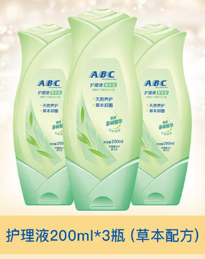 ABCABC卫生护理液200ml*3瓶(含KMS草本护理配方)