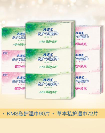 ABCABC卫生湿巾私护专用便携清爽成人湿纸巾9盒162片