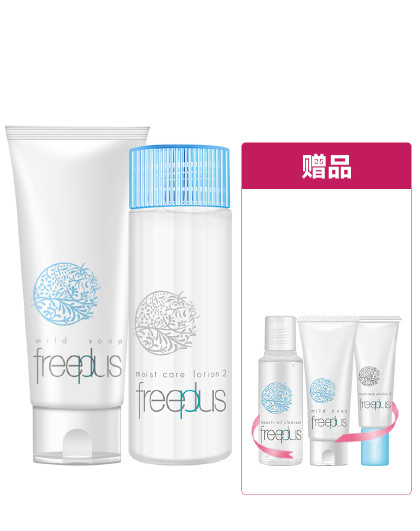 芙丽芳丝净润洗面霜+保湿修护柔润化妆水五件套