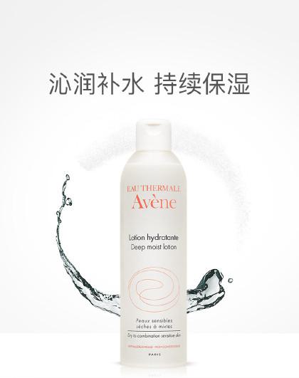 雅漾雅漾恒润保湿水300ml 修护敏感肌化妆水柔肤水