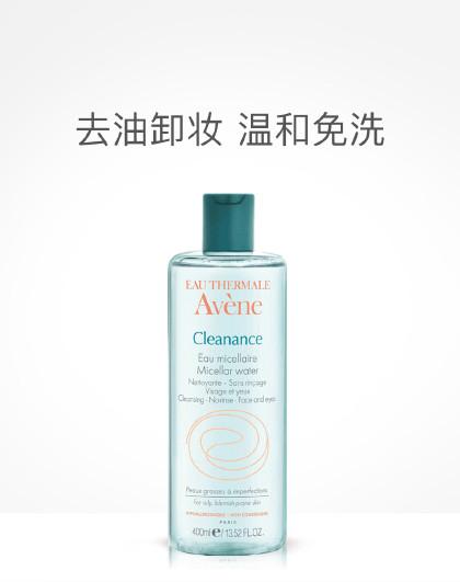 雅漾雅漾净润清爽卸妆水400ml控油保湿卸妆深层清洁