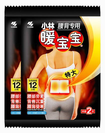 小林制药【缓解腰背酸痛】小林制药 暖宝宝牌 腰背专用2片 2件装 腰背酸痛加热按摩保暖贴 其它颜色