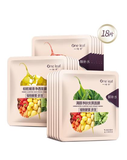 一叶子水润鲜活面膜礼盒 18片 面膜 护肤套装 补水保湿 控油 祛黄
