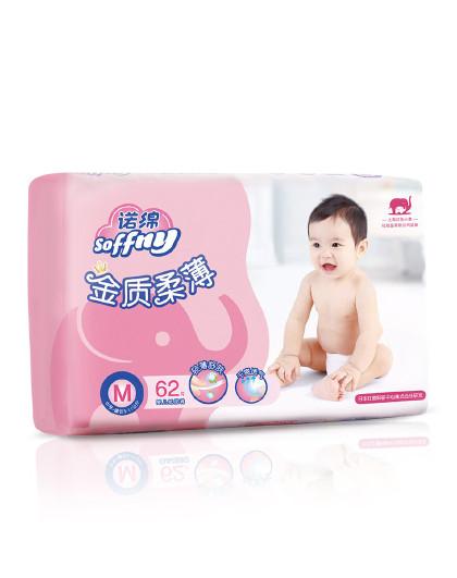 诺绵红色小象诺绵 婴儿纸尿裤M码62p【尿不湿 纸尿片 成长裤】