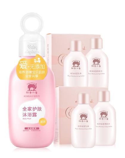 红色小象沐浴护肤全家用 成人婴童 清洁保湿 脆弱肌洗沐润肤套组