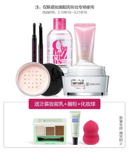 瓷妆瓷妆化妆品彩妆初学者套装CC霜蜜粉卸妆水眉笔素颜霜隔离遮瑕
