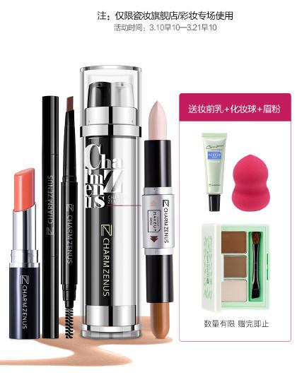 瓷妆瓷妆彩妆套装粉底液修容棒唇膏眉笔持久遮瑕定妆控油不掉色